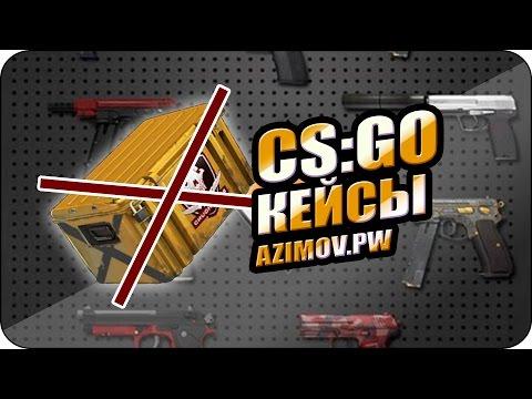 CSGO: Магазин кейсов azimov.pw l azimov.info