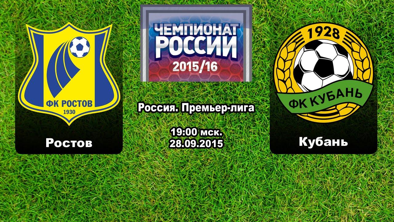 футбол россии премьер лига таблица результаты