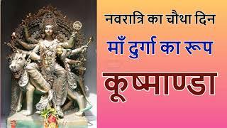 Maa Durga ka Chautha Rup , Navratri ka Chautha Din , Maa kusmanda
