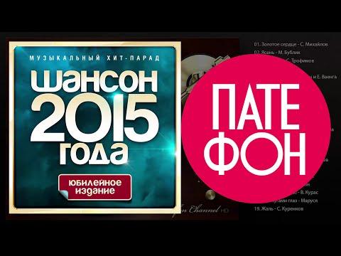 Шансон года 2015. Часть 2 (Various artists) 2015