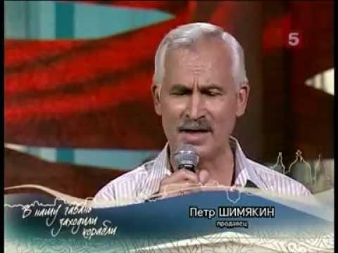 Пётр Шимякин Милый, купи ты мне шляпу