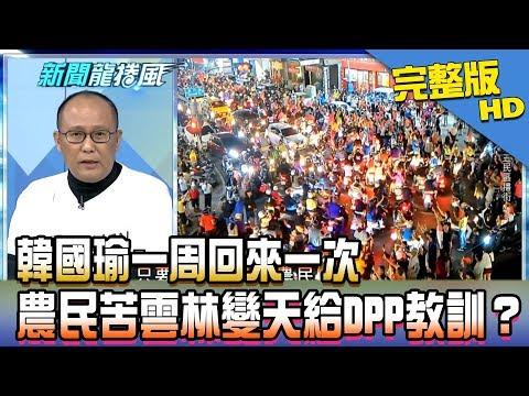 台灣-新聞龍捲風-20181127 韓國瑜一周回來一次 農民苦雲林變天給DPP教訓?