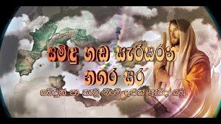 SAMIDU HANDA SARISARANA NAGARA SARA - EP 01 - 03 07 2020