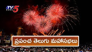 Fire Crackers Show @ Prapancha Telugu Mahasabhalu 2017 Day #1 | Hyderabad
