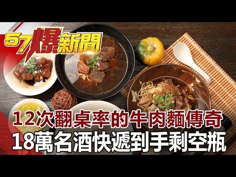 台灣-57爆新聞-20180803-12次翻桌率的牛肉麵傳奇 18萬名酒快遞到手剩空瓶