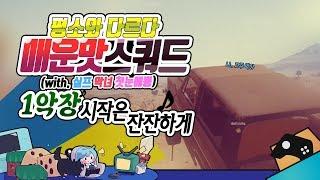 [배그] 제 1악장_잔잔함 - 매운맛 스쿼드 (with. 실프, 악녀, 첫눈에뿅)
