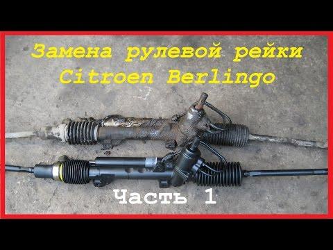 Замена рулевой рейки Citroen Berlingo. Часть 1- снятие - YouRepeat