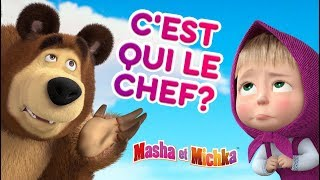 Masha et Miсhka - 😝🐻 C'est qui le chef? 🐻😝 Dessins animés