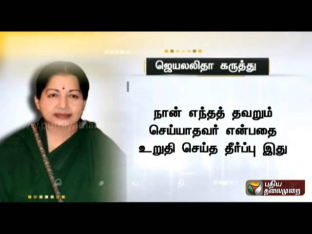 Jayalalithaa's statement regarding the verdict in the disproportionate assets case