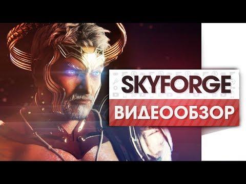 Skyforge PS4 - Видео Обзор Игры!