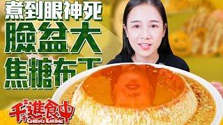 【千千進食中】煮到眼神死的臉盆大焦糖布丁!
