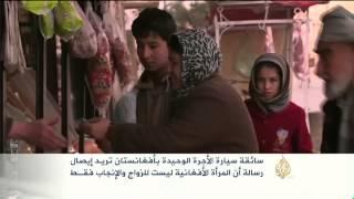 سارة بهائي سائقة سيارة الأجرة الوحيدة بأفغانستان