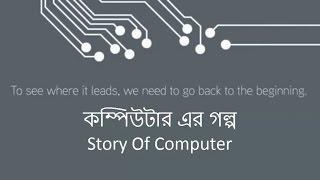 কম্পিউটারের গল্প (Story of Computer-Bangla)