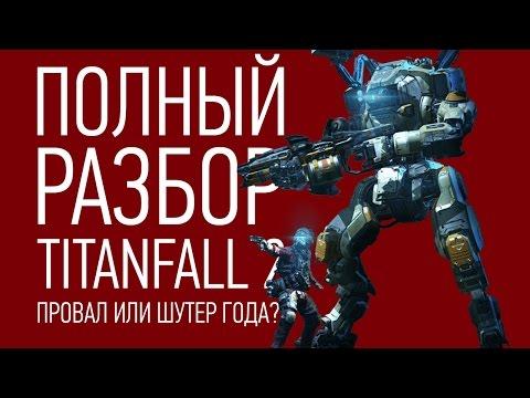 Полный разбор Titanfall 2 | Стоит ли покупать?!