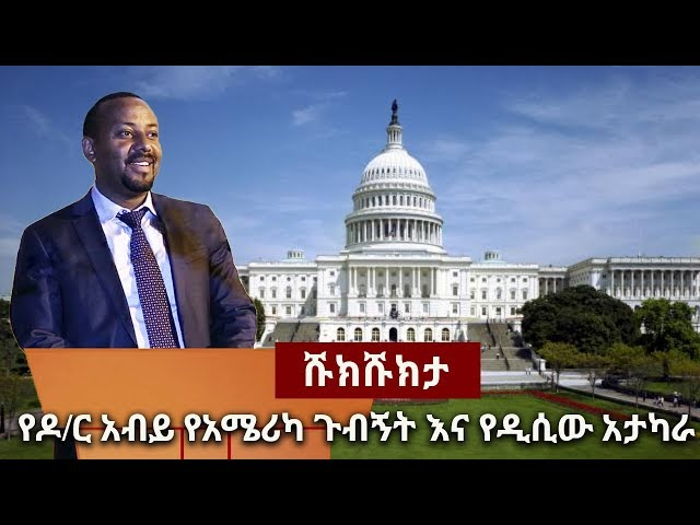 Shukshukta | Dr Abiy Ahmed & Washington DC
