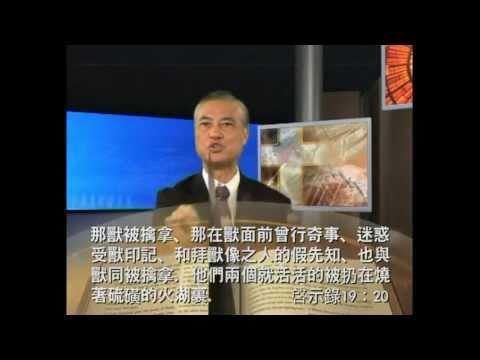 如何理解千禧年?.《末世論》(2).蘇穎智牧師.普通話