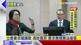 立委要求唱國歌 馮世寬怒:無理要求無法接受