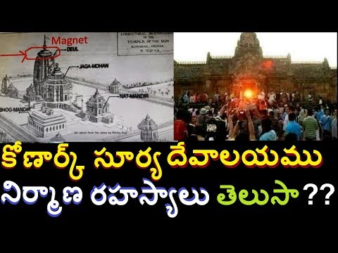 కోణార్క్ సూర్య దేవాలయ రహస్యాలు ?  secrets of konark sun temple unknown facts in telugu info media