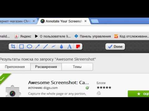 Как сделать скриншот экрана без установки программы