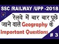 RAILWAY के लिए Geography के Top 25 Questions (Part-3) / RRB-ALP / Group D / UPP / SSC-CPO etc. thumbnail