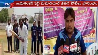 Prof Jayashankar Memorial Cricket Competitions Starts | Amberpet, Hyderabad