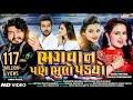Bhagvan Pan Bhulo Padyo - Vinay Nayak    Divya Chaudhari    Full Video Song    Pop Skope Music thumbnail