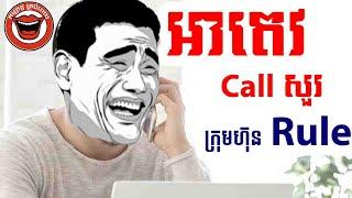 A tev new comedy | khmer comedy nonstop | កំប្លែង អាតេវ a tev