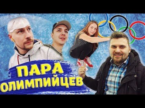 Вызов - ПараОлимпийцев