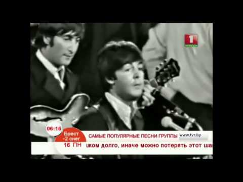 Beatles - все их знаменитые песни