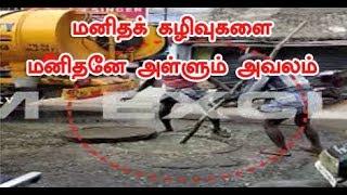 #SathiyamExclusive : மனிதக் கழிவுகளை மனிதனே அள்ளும் அவலம் – எப்போது கிடைக்கும் நிரந்த தீர்வு