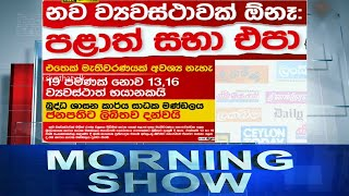 Siyatha Morning Show | 28 .08.2020 | @Siyatha TV