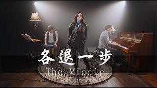 Download Lagu ◆The Middle《各退一步》-Rebecca Black, Alex Goot, KHS  Cover 中文字幕 ◆ Gratis STAFABAND