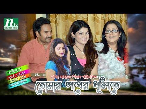 Tomar Pother Dhulite (তোমার পথের ধূলিতে)   Shohana Shaba, Shahed L NTV Bangla Natok