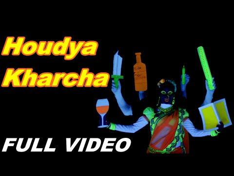 Houdya Kharcha - Punha Gondhal Punha Mujara - Full Video - मराठी गाणी -...