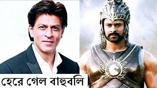 শাহরুখ খানের কাছে হেরে গেলো বাহুবলী টু | Baahubali 2 was defeated by Shah Rukh Khan Latest News
