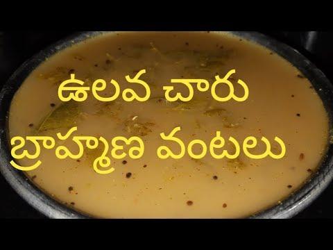 how to make  ulava charu  ఉలవచారు తయారుచేయడం  ఎలా  బ్రాహ్మణ  వంటలు