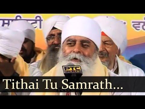 Tithai Tu Samrath - Bhai Harbans Singh Ji (Jagadhari Wale)