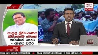 Ada Derana Late Night News Bulletin 10.00 pm - 2018.07.21