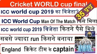 ICC cricket world cup 2019 |for NTPC |Railway group d exams|ssc  mcq |current affairs