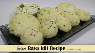 Instant Rava Idli Recipe in Hindi by Cooking with Smita | रवा इडली | Sooji Idli | Semolina Idli