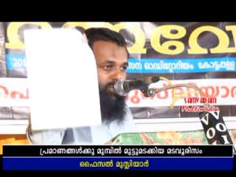 Edathanattukara 03 Kotapalla Mukamukam Faisal Musliar