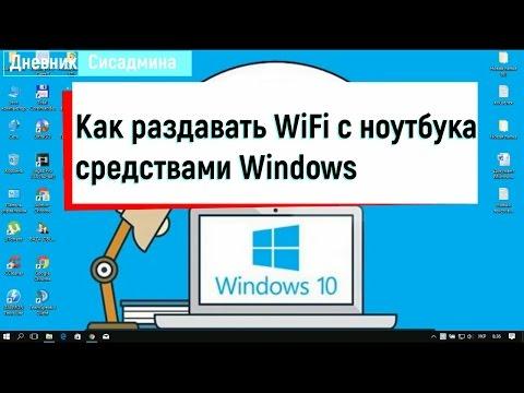 Как раздавать WiFi с ноутбука средствами Windows 10. Мобильный хот-спот