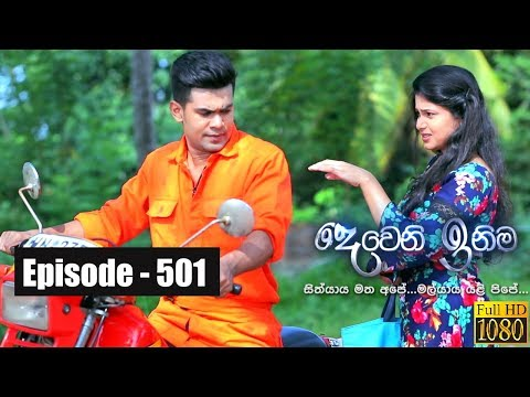 Deweni Inima | Episode 501 08th January 2019