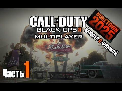 black ops 2 - мультиплеер с Фомкой (часть1)