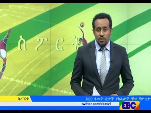 Latest Ethiopian Sport News - EBC TV February 22, 2017