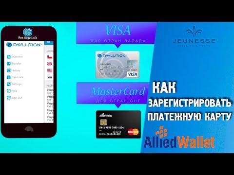 Как зарегистрировать карту AlliedWallet для вывода денег Jeunesse