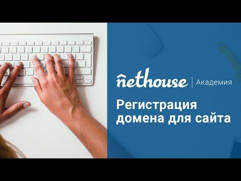 Nethouse.Академия: Регистрация домена на сайте