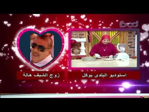 رساله حب من زوج الشيف هاله علي الهوا#البلدى_يوكل #فوود