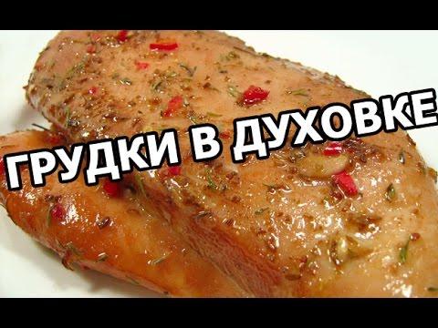 Куриная грудка в духовке. Нежное блюдо из курицы! Куриные грудки от Ивана!