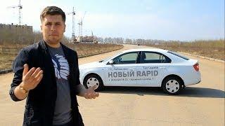 Skoda Rapid Тeст-дрaйв.Anton Avtoman.